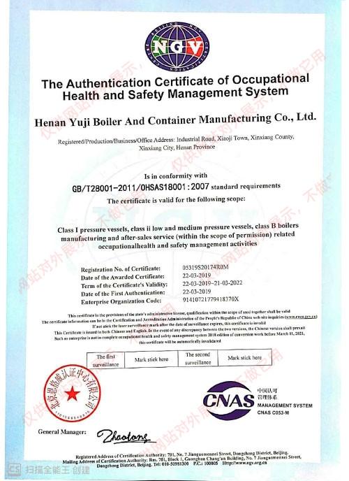 健康安全管理体系证书