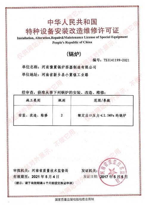 特种设备安装改造维修许可证